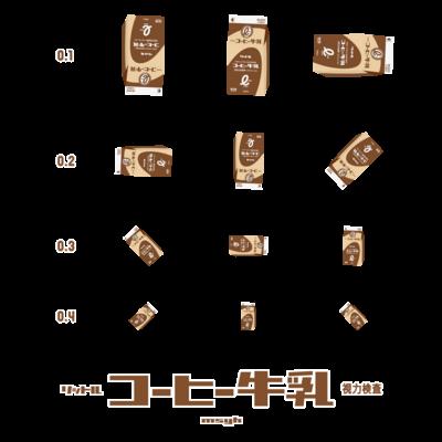 コーヒー牛乳『視力検査』(リットル牛乳シリーズ)