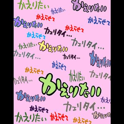 かえりたいスマートフォンケース(ピンク)