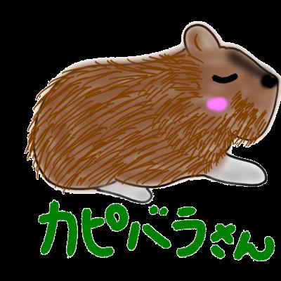 ラブリー動物(カピバラさん)