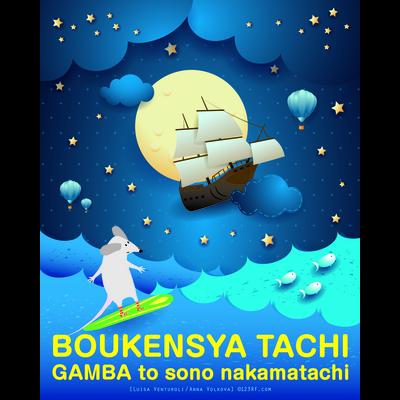 後藤 伶維 扱い「冒険者たち〜ガンバとその仲間たち〜」