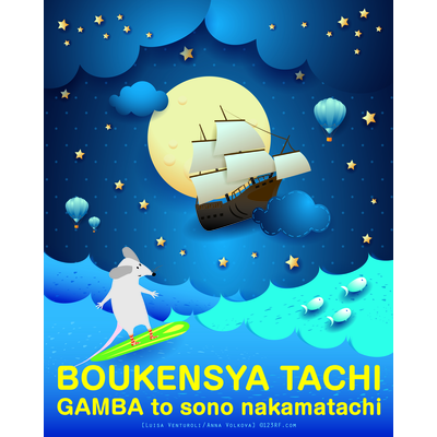 渡邉 愛菜 扱い 「冒険者たち〜ガンバとその仲間たち〜」
