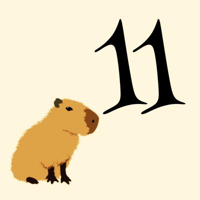 誕生数11のカピバラ