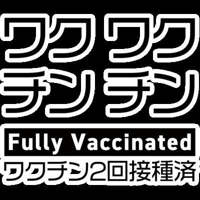 ワクチン接種完了した人向け