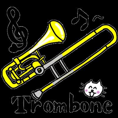 (新)大好きトロンボーン