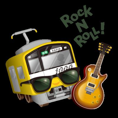 黄色い電車 「 音楽大好き ! 」