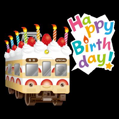 ケーキ電車 「 Happy Birthday ! 」