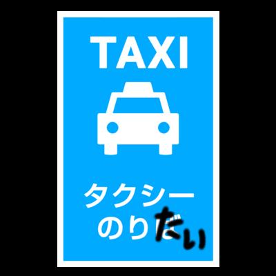 タクシーのりたい