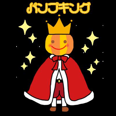 パンプキング 〜 かぼちゃ王国の王様〜