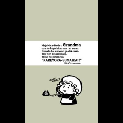 グランマ3(MajoMica-Mode)