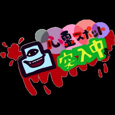 オカルトホラー【ⓒ 一ノ瀬彩】