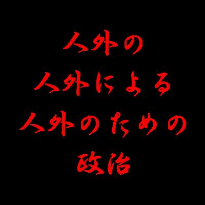 人外の~(日本語)