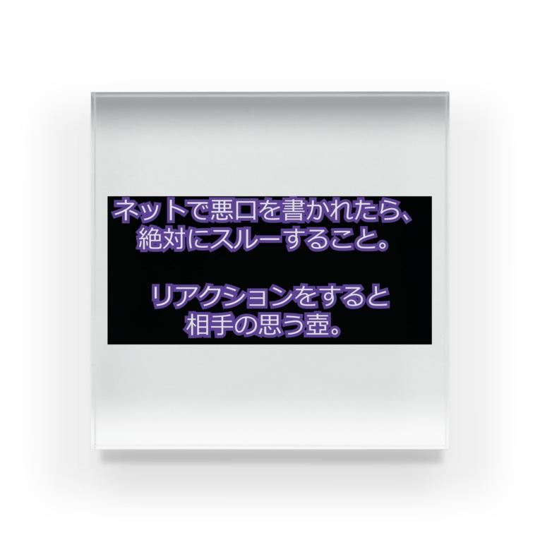 Miracke Happy Bareのネットで悪口を書かれたらスルー Acrylic Block