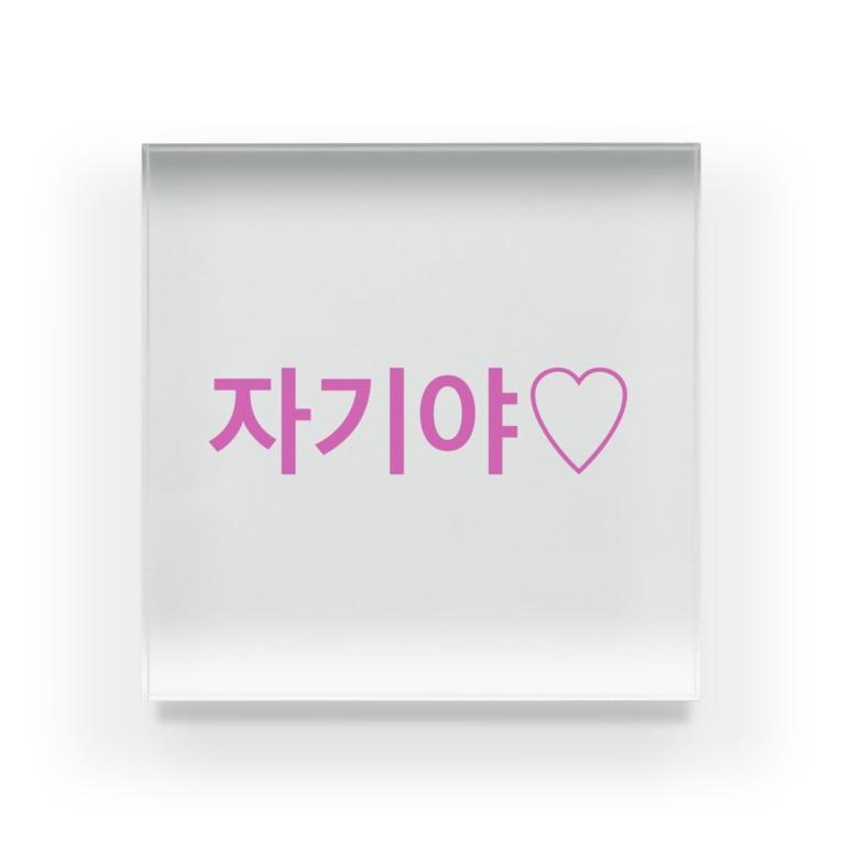 ♡Hanuru´s shop♡のよく使うひとこと韓国語!자기야♡ver. Acrylic Block