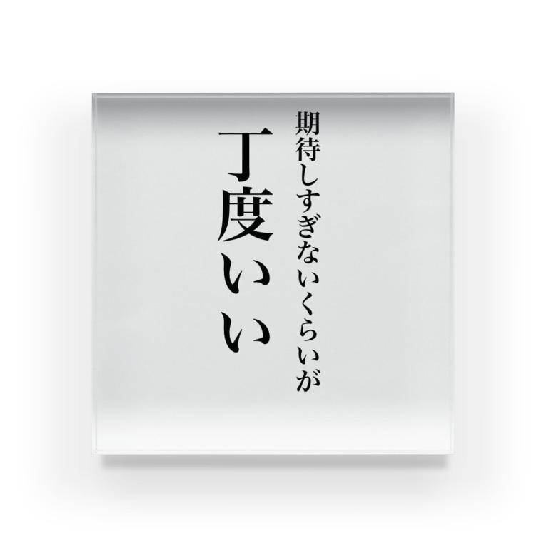 なべじょうのお店の名言シリーズ縦書き Acrylic Block