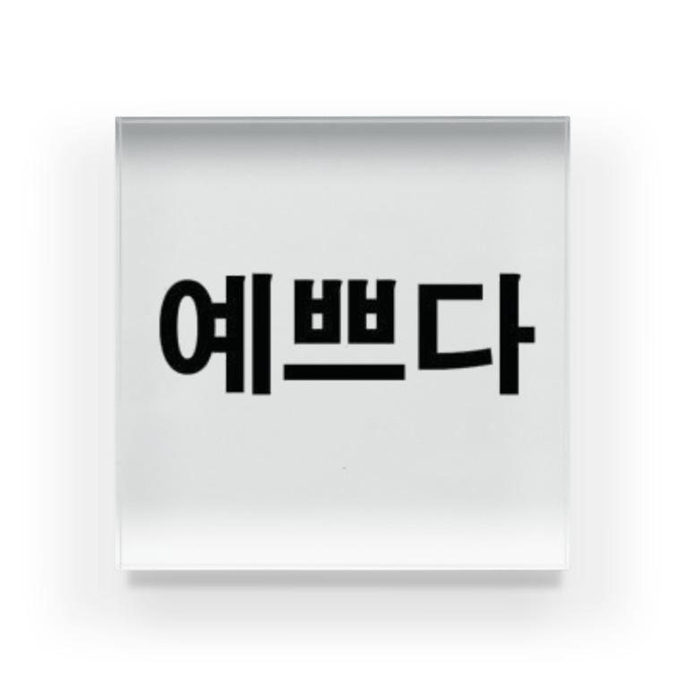 tosibouの韓国語(綺麗) Acrylic Block