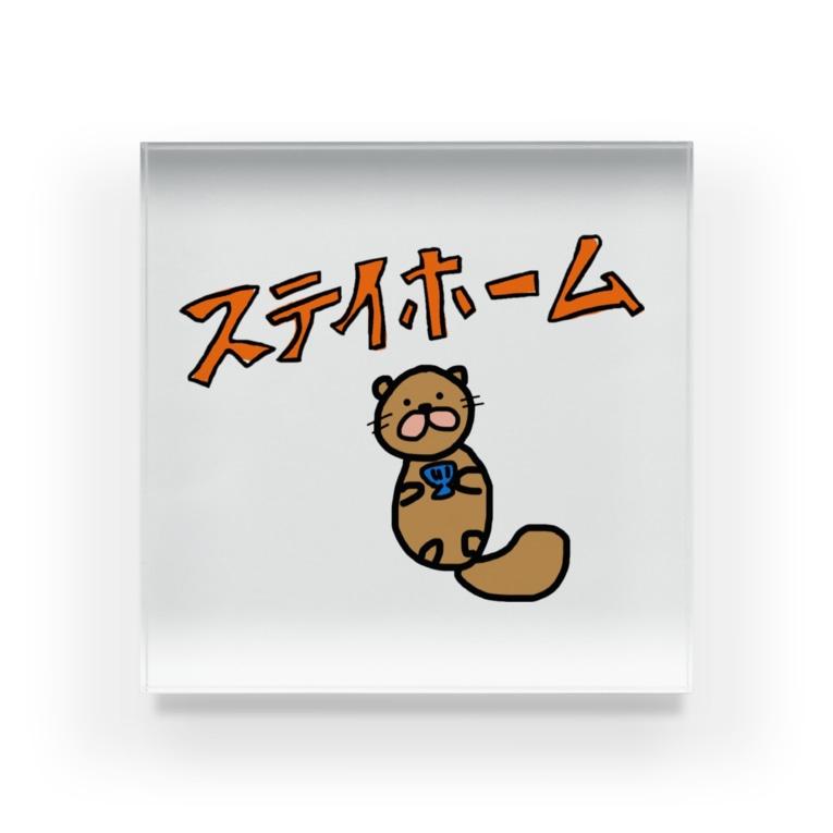AYUViA-Jのステイホーム★ラッコちゃん Acrylic Block