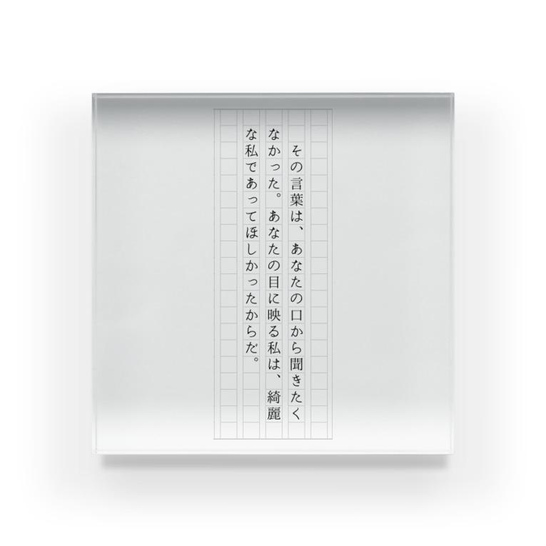 ぐりーんあすぱらの言の葉ⅰ Acrylic Block