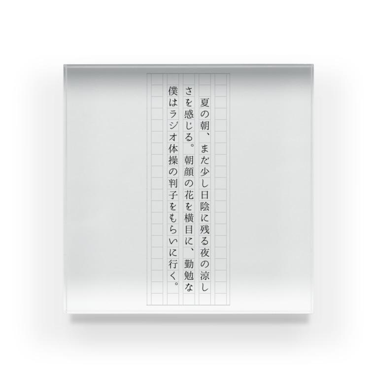 ぐりーんあすぱらの夏の言の葉ⅰ Acrylic Block