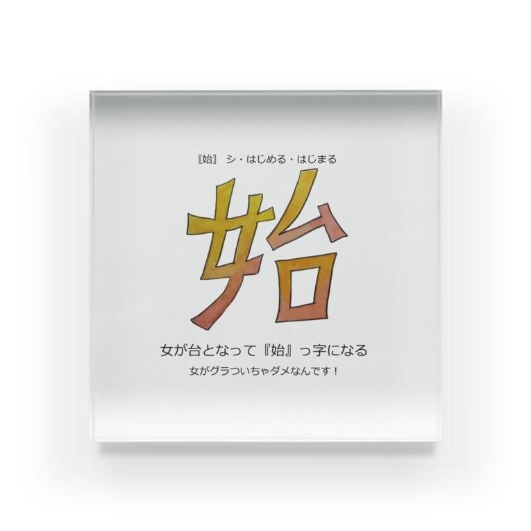 NoenoeMagicの〖始〗 シ・はじめる・はじまる Acrylic Block