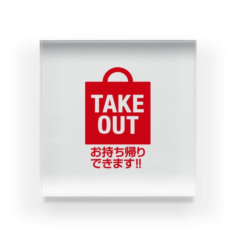 GliateWorkShopのTAKE OUT! Acrylic Block