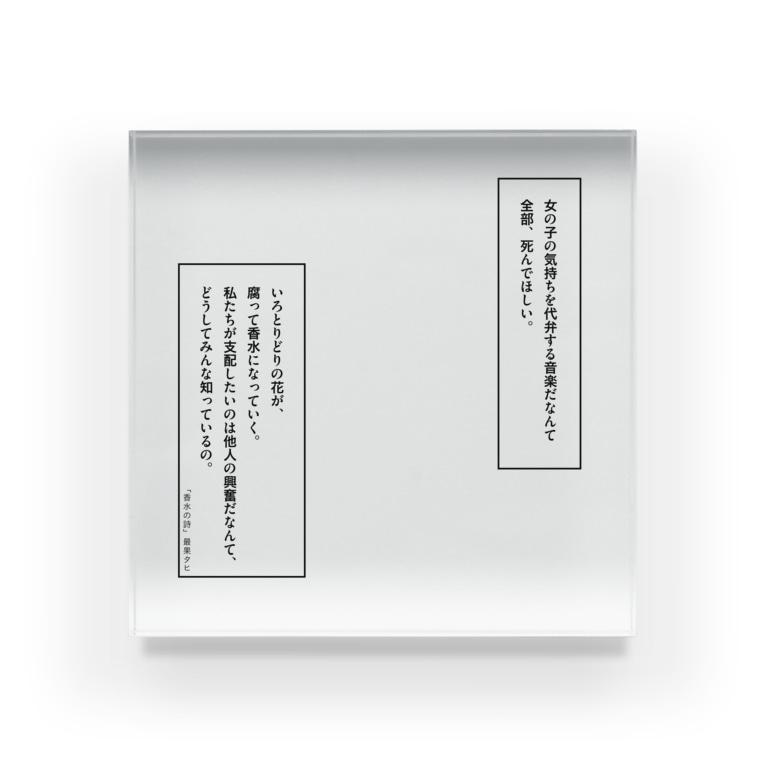 最果タヒのアクリルブロックの「香水の詩」 Acrylic Block