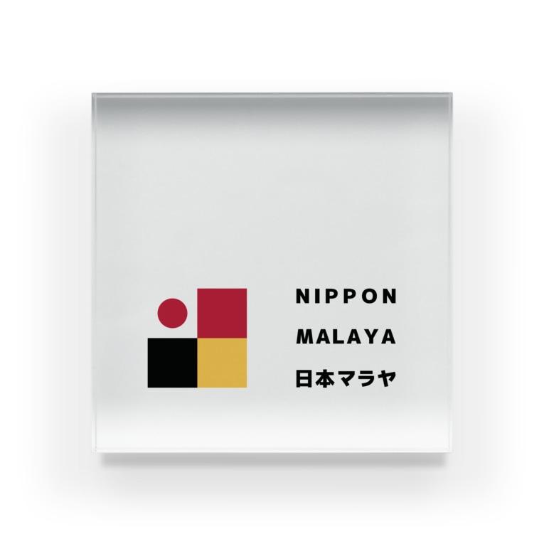 Nippon Malaya / 日本マラヤのNippon Malaya (Logo - Horizontal) Acrylic Block