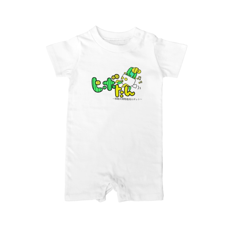 ヒボたんショップのヒボたん〜移動式植物栽培ロボット〜 Baby rompers
