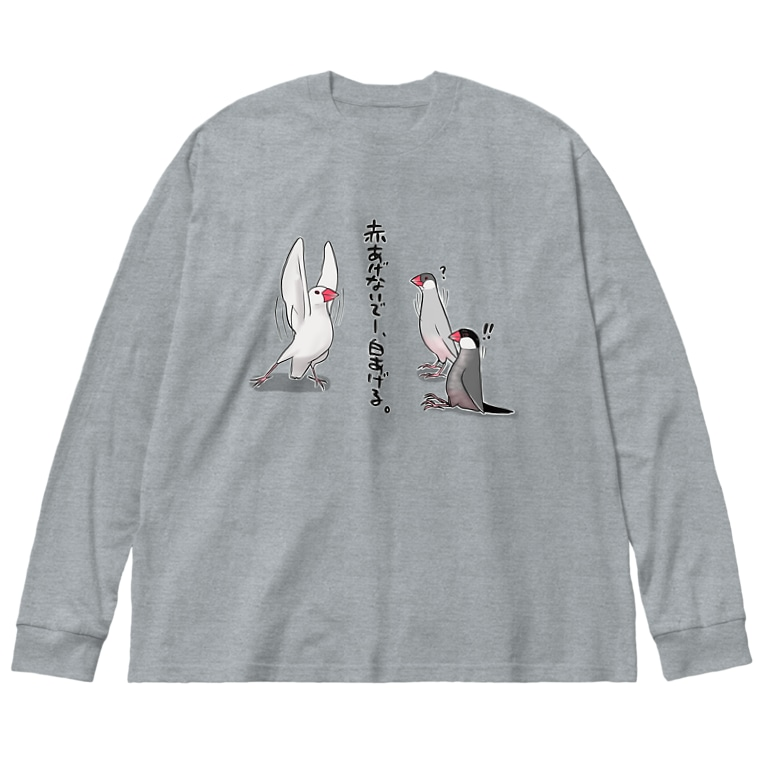 さくらたんぽぽのはたあげ文鳥 Big silhouette long sleeve T-shirts