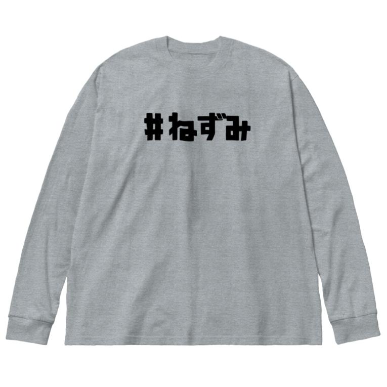 とてもえらい本店の#ねずみ Big silhouette long sleeve T-shirts