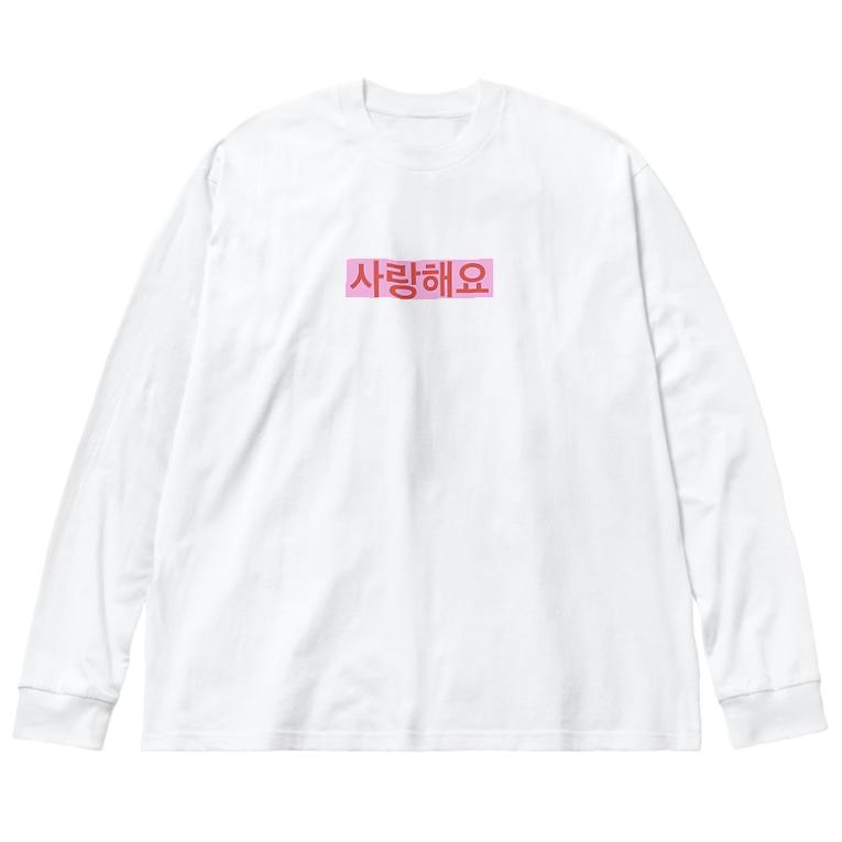 ♡Hanuru´s shop♡のよく使うひとこと韓国語!사랑해요ver.  Big silhouette long sleeve T-shirts