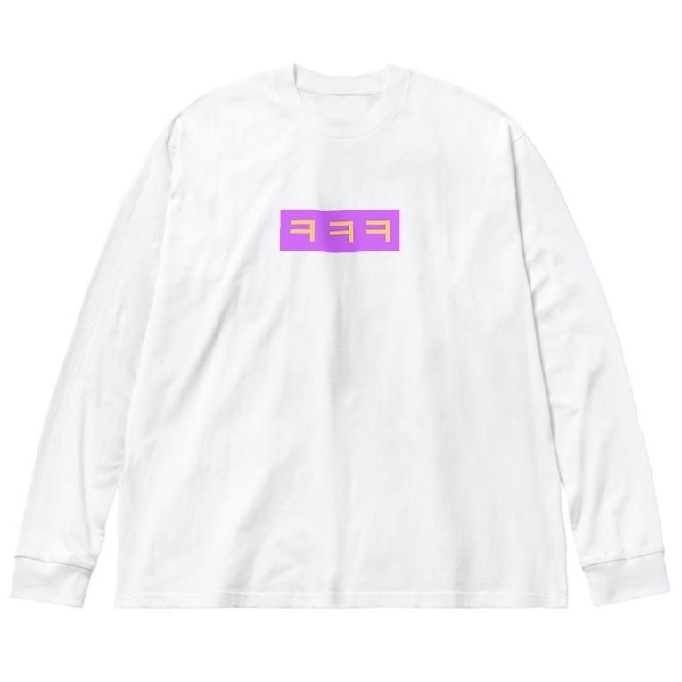 ♡Hanuru´s shop♡のよく使うひとこと韓国語!ㅋㅋㅋver. Big silhouette long sleeve T-shirts