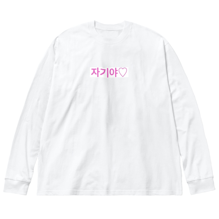 ♡Hanuru´s shop♡のよく使うひとこと韓国語!자기야♡ver. Big silhouette long sleeve T-shirts