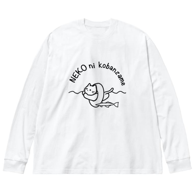 氷熊のおみせのねこにコバンザメ Big silhouette long sleeve T-shirts