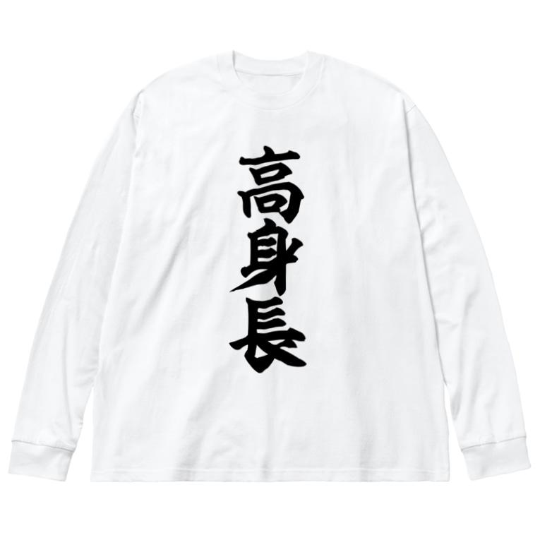 筆文字言葉ショップ BOKE-Tの高身長 Big silhouette long sleeve T-shirts