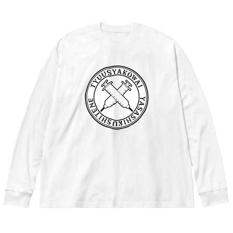 アオフジマキの注射怖い優しくしてね(ローマ字タイプ) Big silhouette long sleeve T-shirts