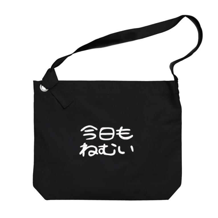ミミちゃん倶楽部の【今日もねむい】白ロゴ Big shoulder bags