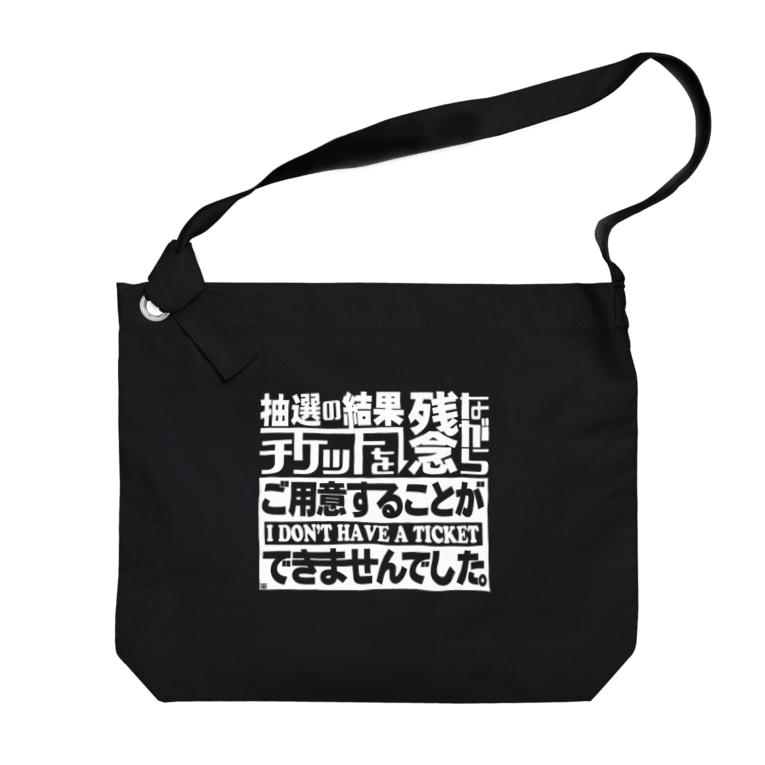 路地裏萬亭のお店の抽選の結果 Big Shoulder Bag