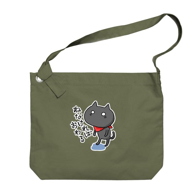 sagaoujiのねなければおわる Big shoulder bags