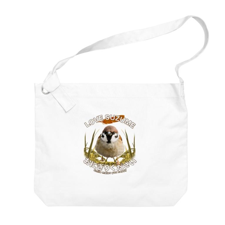 aliveONLINE SUZURI店の東京すずめ(おにぎりください) Big shoulder bags