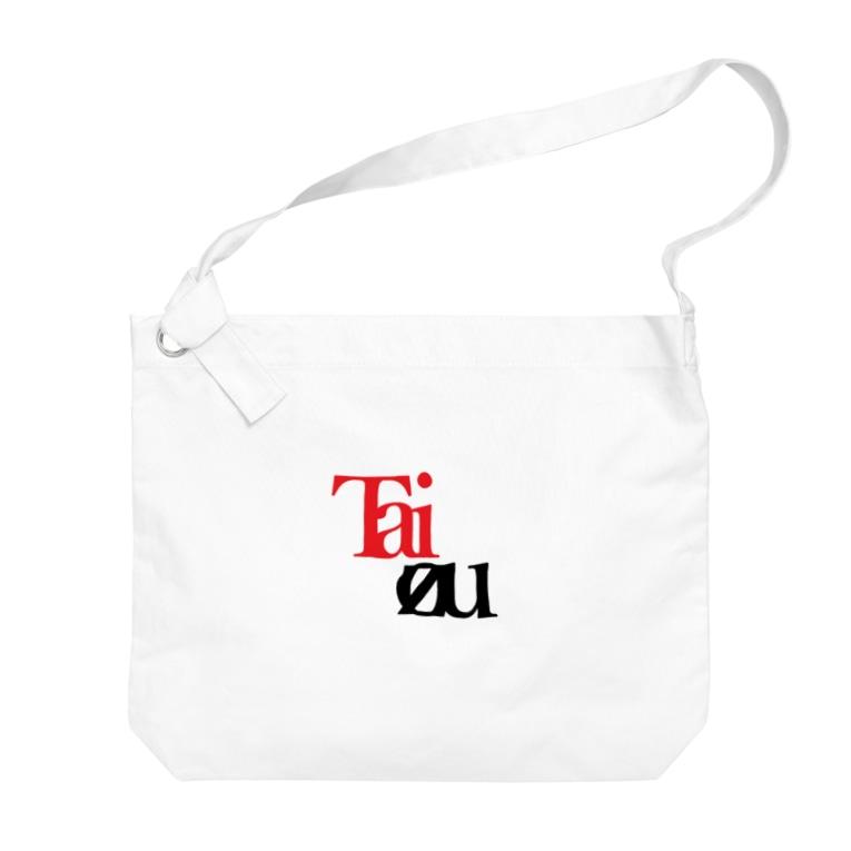 taizou 公式ですのわけわからんtaizouロゴ シリーズ1 Big shoulder bags
