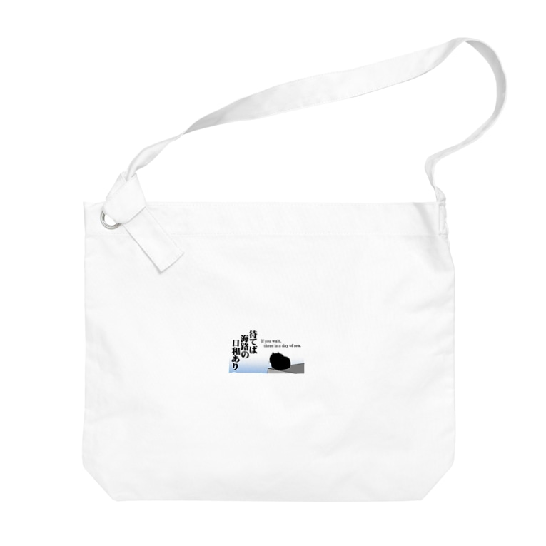 とみ店の待てば海路の日和あり Big shoulder bags