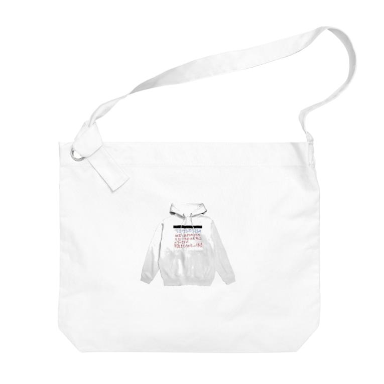 小島ふかせ画伯のボッタクリ商売の昨日作ったデザインが好評だったので… Big Shoulder Bag
