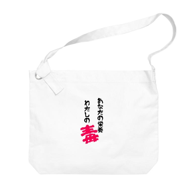 p-nekoのあなたの栄養わたしの毒 カラーバージョン Big shoulder bags
