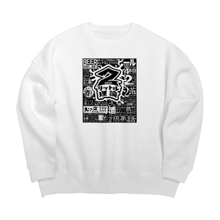 ashizuriのバンド系 2リットル理論 Big silhouette sweats