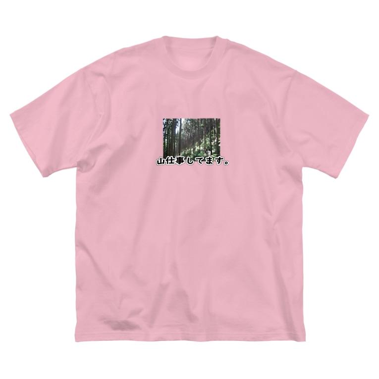 むかしごと研究会の山仕事してます。 Big silhouette T-shirts
