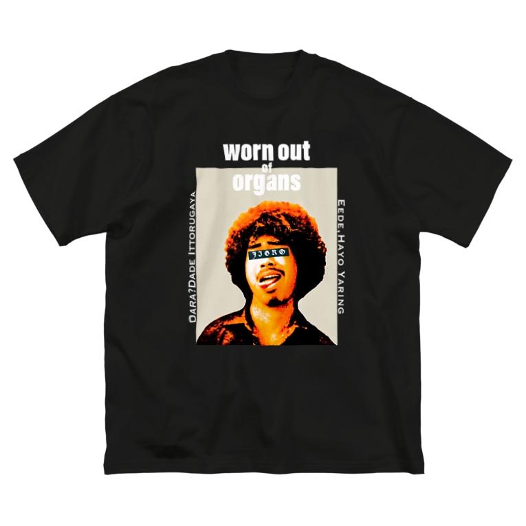 Balco™️の三河弁のアフロボーイ_白字 Big silhouette T-shirts