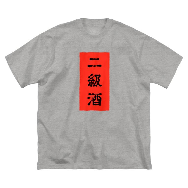 にくまん子の二級酒 Big silhouette T-shirts
