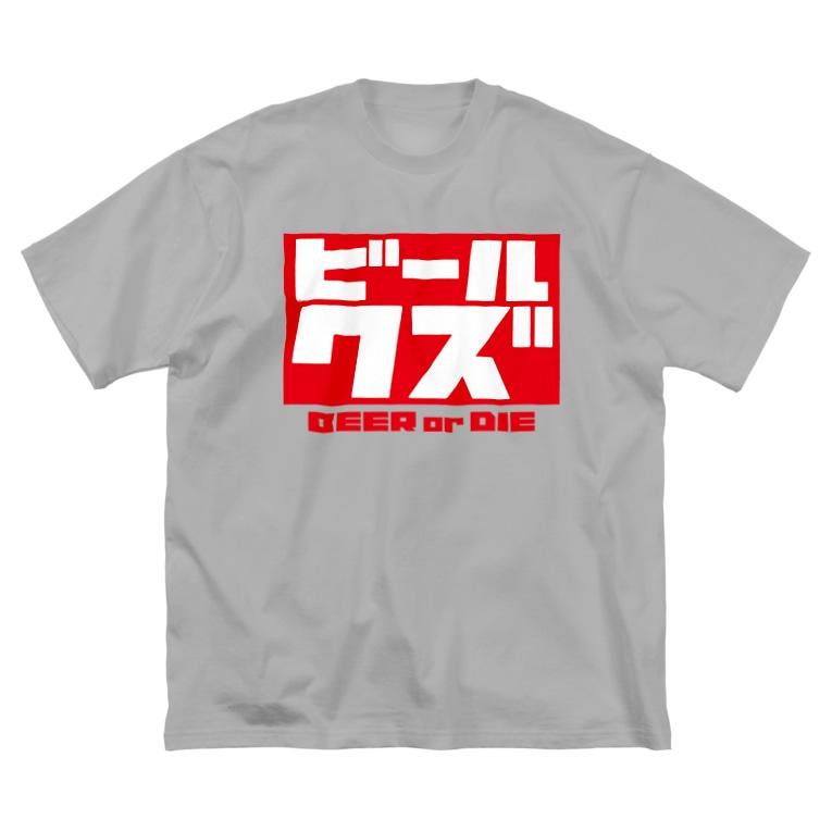 ビールクズのビールクズ Big silhouette T-shirts