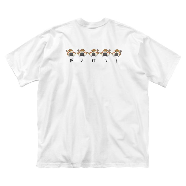 """""""すずめのおみせ"""" SUZURI店のすゞめむすび(だんけつ) Big silhouette T-shirts"""