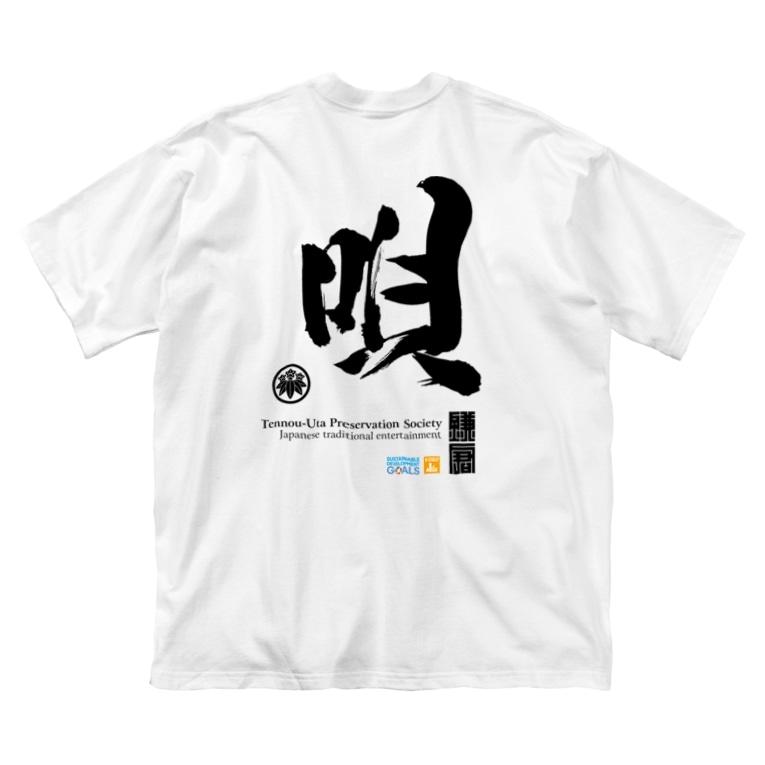 Been Kamakuraの天王唄MONO Big silhouette T-shirts